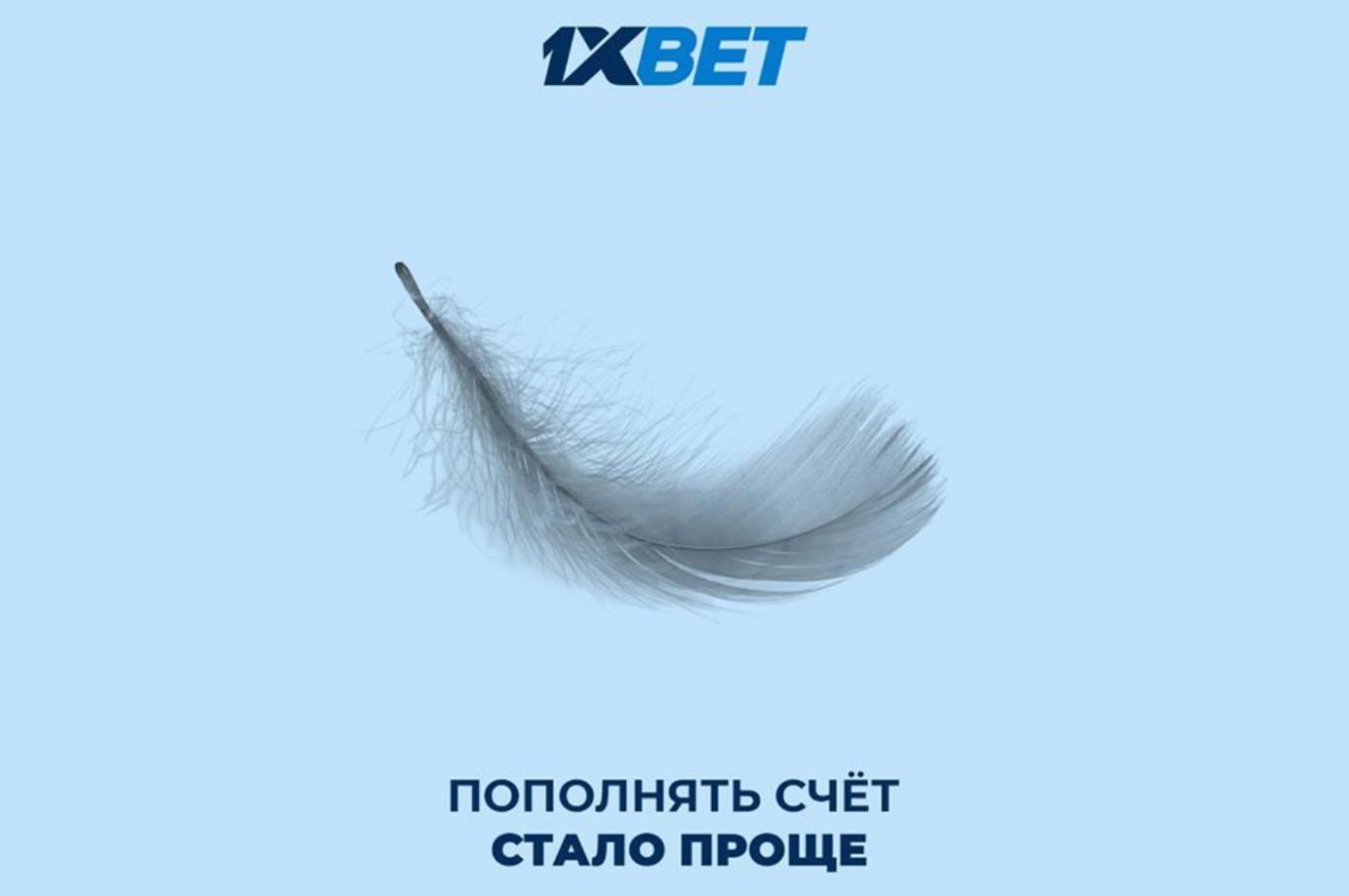 Скачать приложение 1xBet